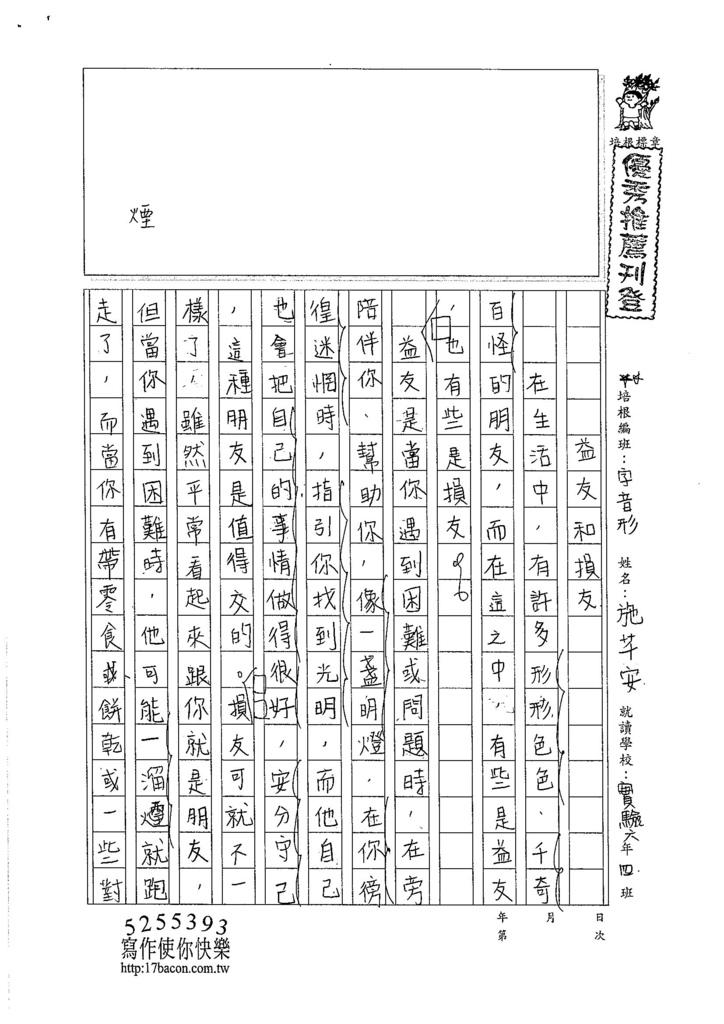 105暑V106 施芊安 (1)
