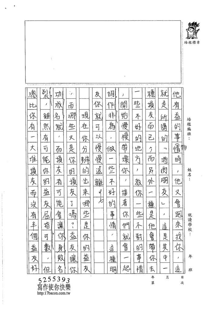 105暑V106 施芊安 (2)