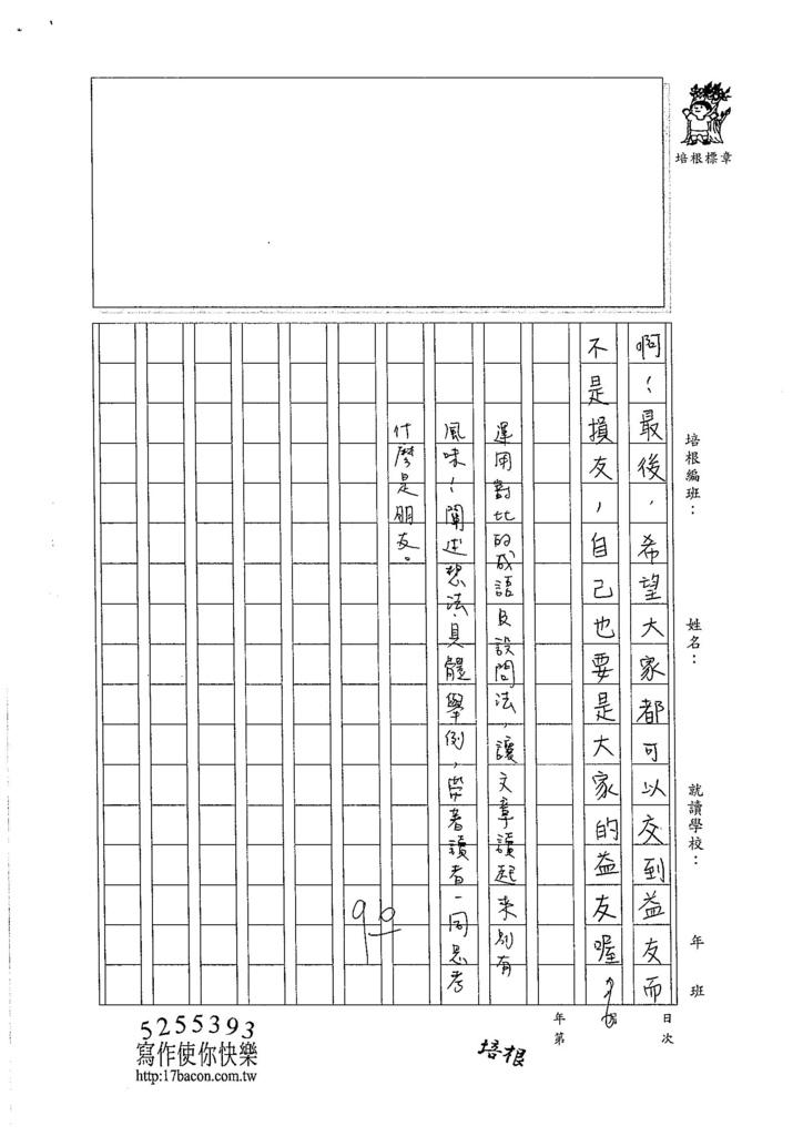 105暑V106 施芊安 (3)
