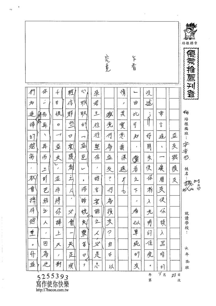 105暑V106 黃允愛 (1)