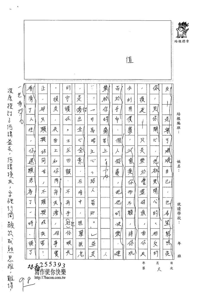 105暑V106 黃允愛 (2)