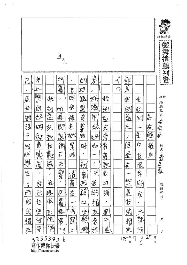 105暑V106 黃正豪 (1)