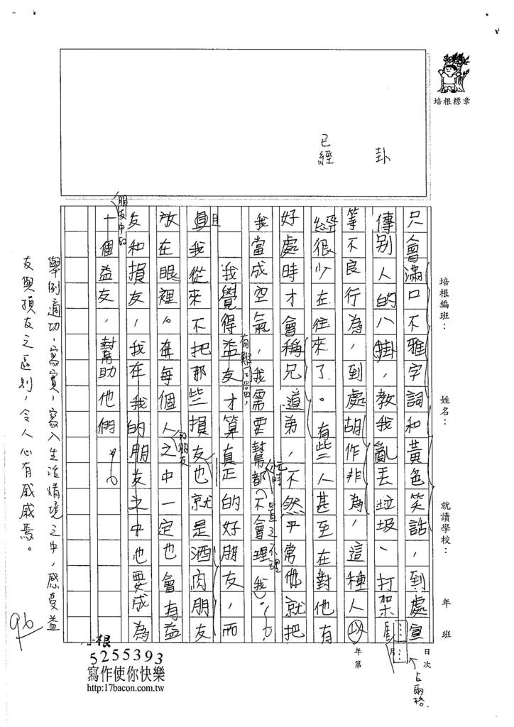 105暑V106 黃正豪 (2)