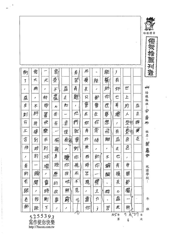 105暑V106 葉嘉安 (1)