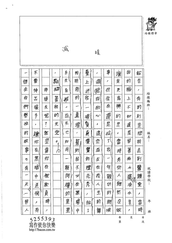 105暑V106 葉嘉安 (2)