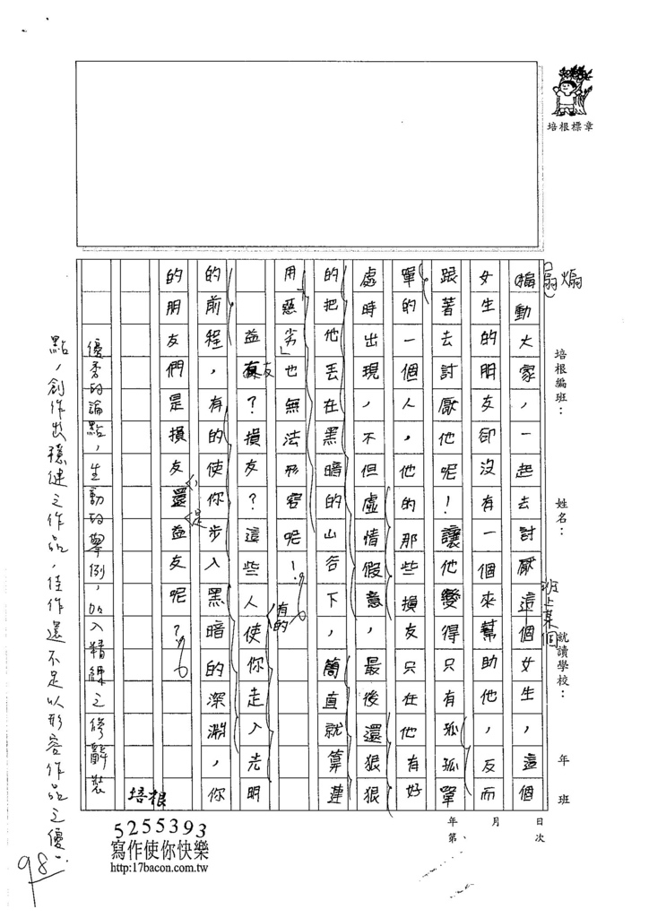 105暑V106 葉嘉安 (3)