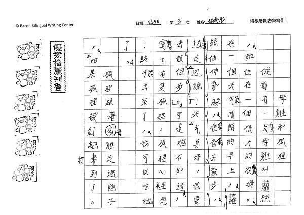 105暑TBW103 林禹彤 (1)