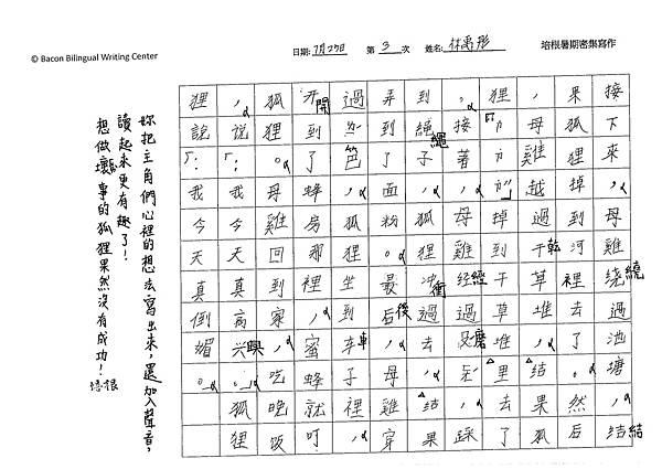 105暑TBW103 林禹彤 (2)