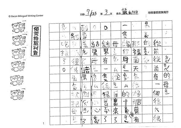 105暑TBW103 蕭起仲 (1)