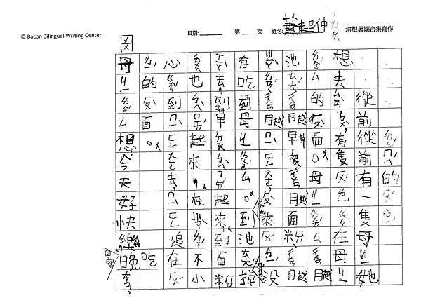 105暑TBW103 蕭起仲 (2)