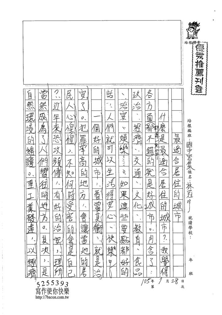 105暑SJ108 林冠宇 (1)