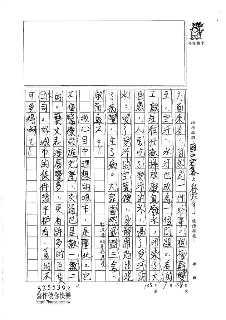 105暑SJ108 林冠宇 (2)