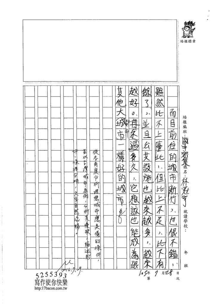 105暑SJ108 林冠宇 (3)