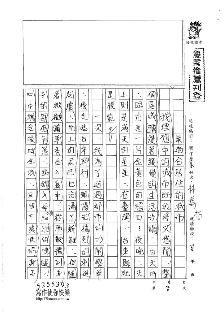 105暑SJ108 林雋哲 (1)