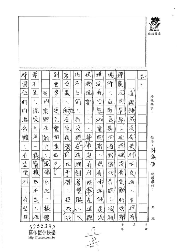 105暑SJ108 林雋哲 (2)