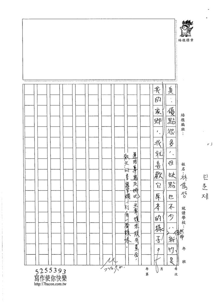 105暑SJ108 林雋哲 (3)