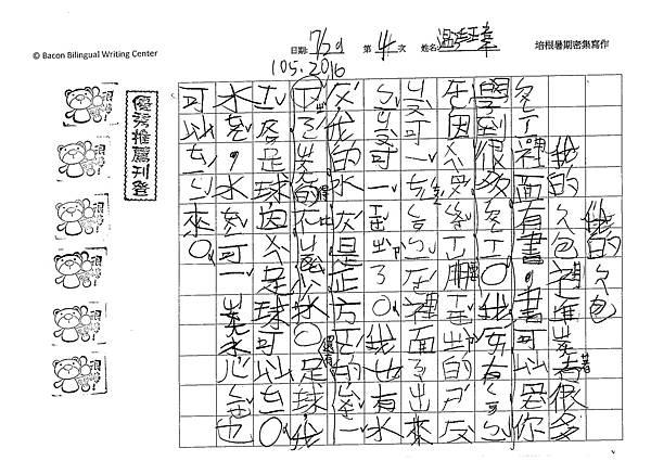 105暑TBW104 溫廷瑋 (2)