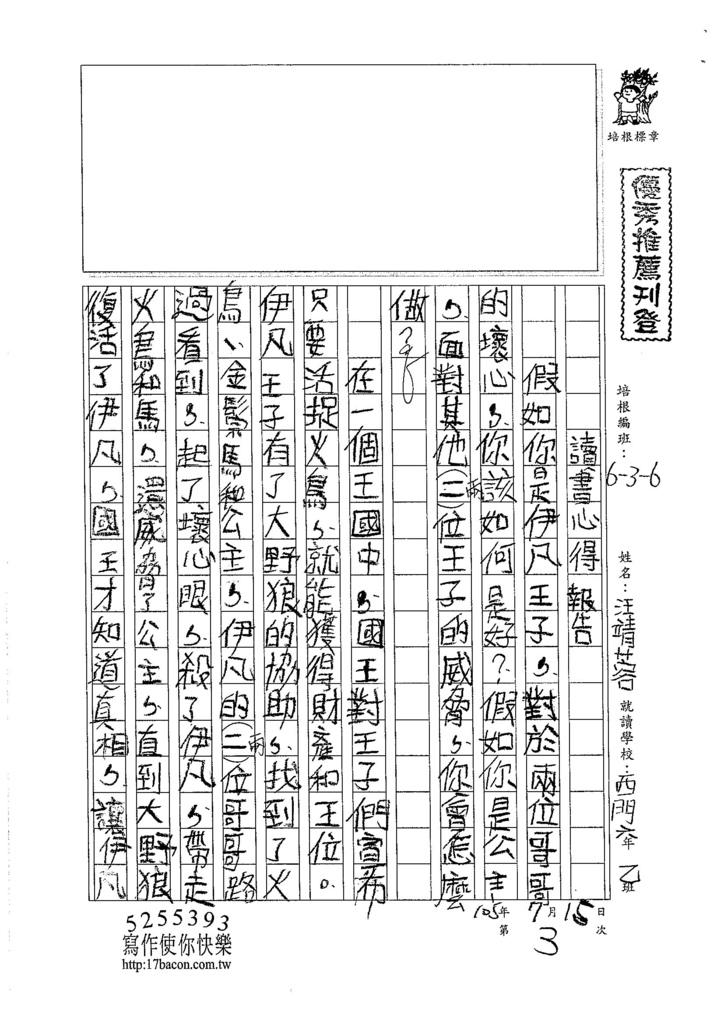 105暑TSW107 汪靖蓉 (1)