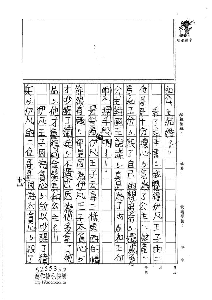 105暑TSW107 汪靖蓉 (2)