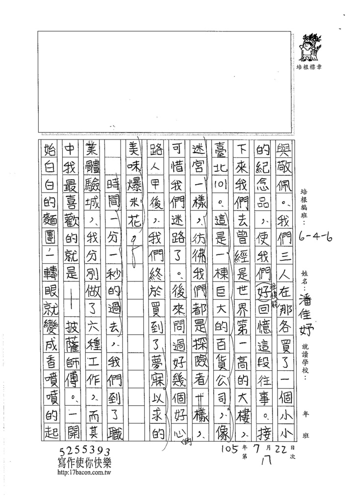 105暑TSW111 潘佳妤 (2)
