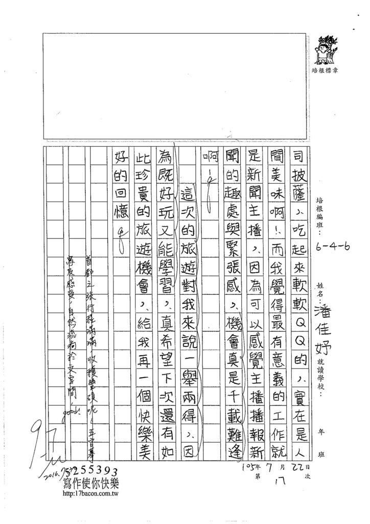 105暑TSW111 潘佳妤 (3)