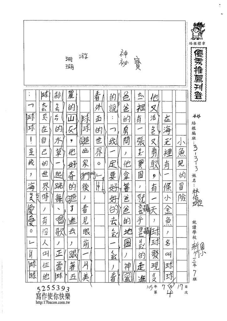 105W3104林佑璇 (1)