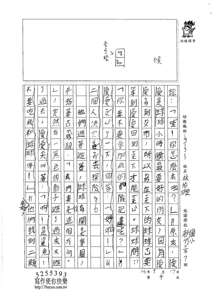 105W3104林佑璇 (2)