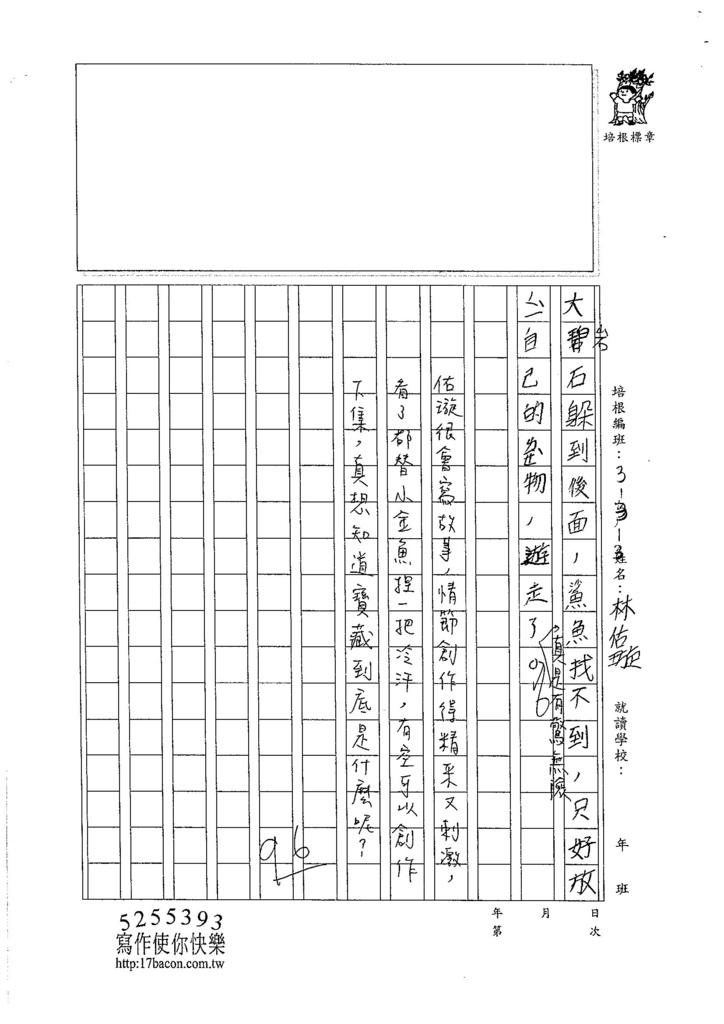 105W3104林佑璇 (3)