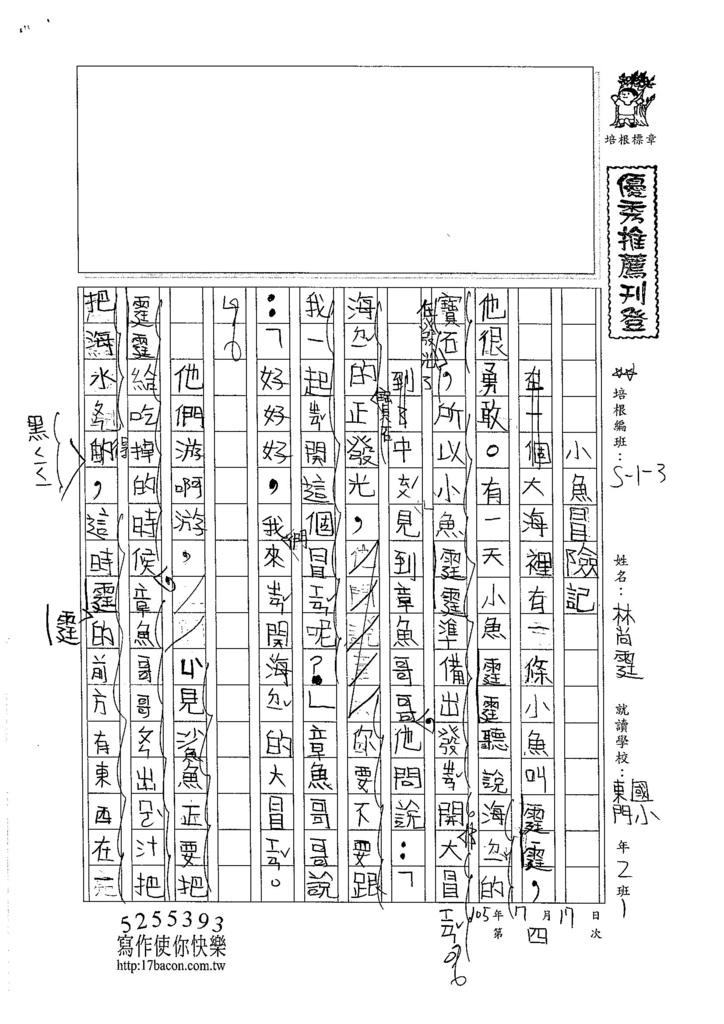105W3104林尚霆 (1)