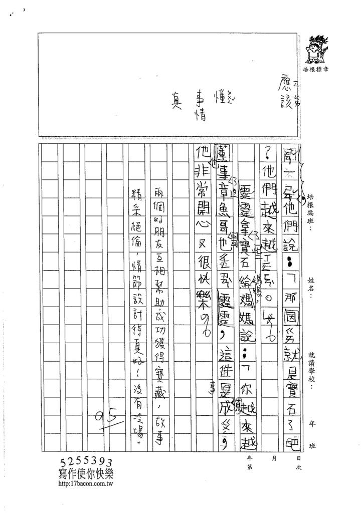 105W3104林尚霆 (2)