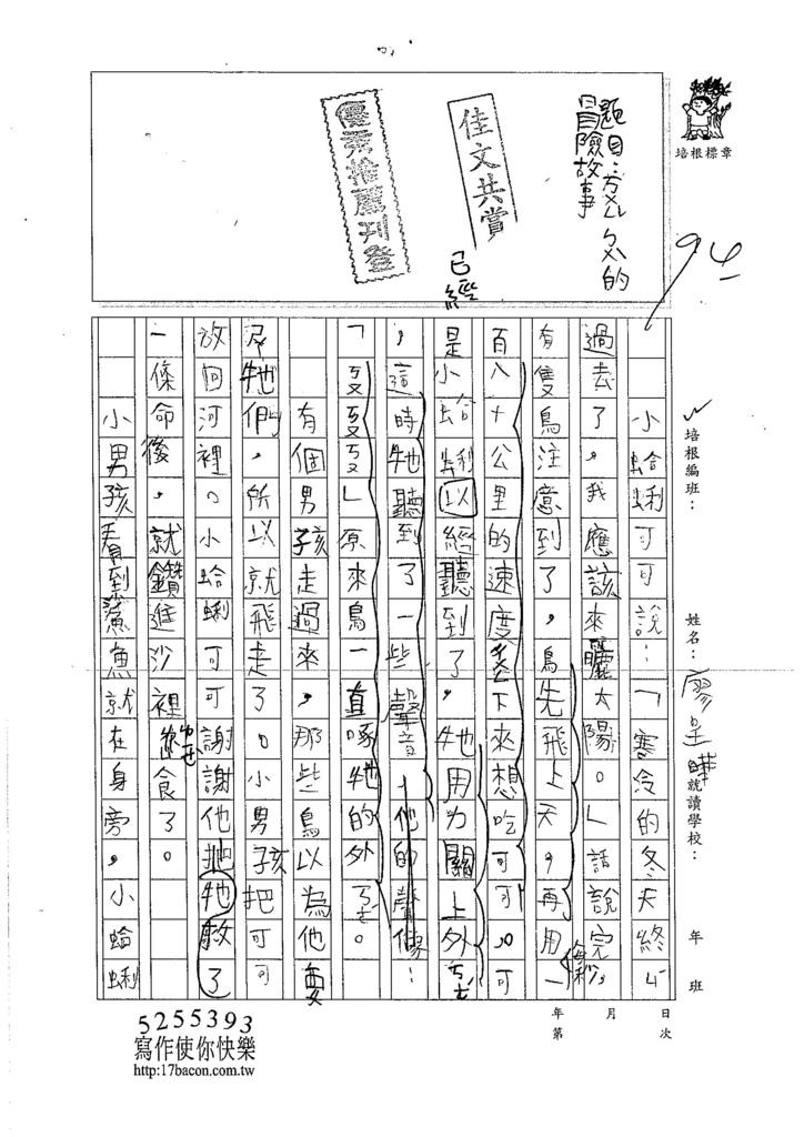 105W3104廖呈曄 (1 (1)