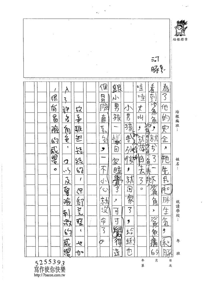 105W3104廖呈曄 (1 (2)