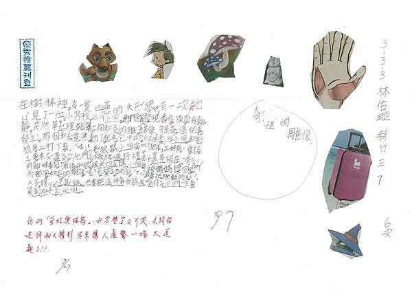 105W3106林佑璇 (1)