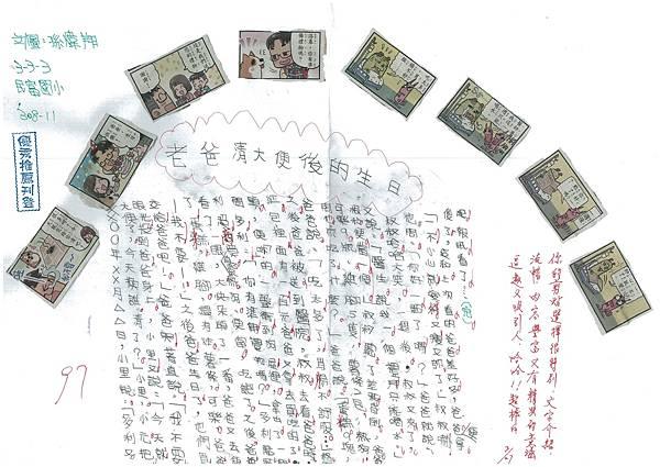 105W3106孫煒翔 (1)