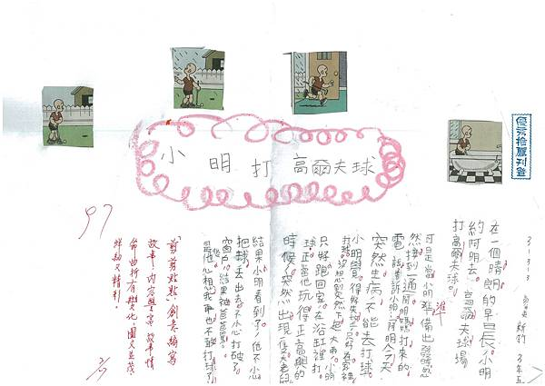 105W3106游睿東 (1)