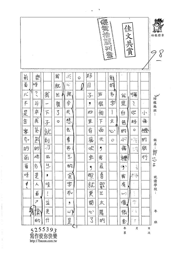 105W3105郭芯卉 (1)