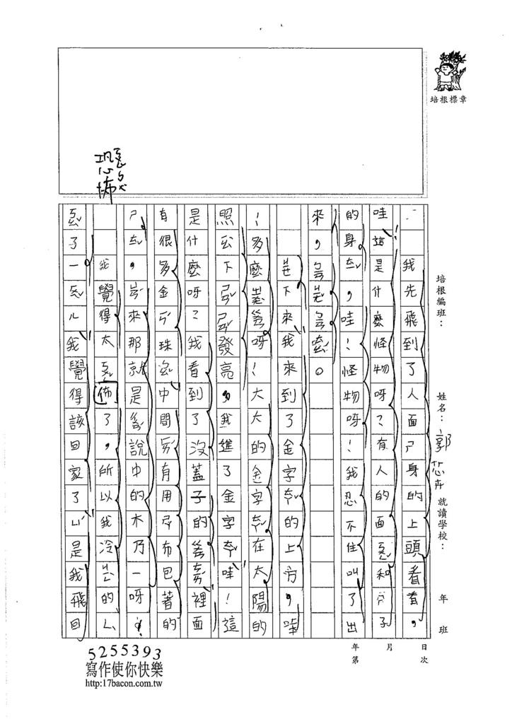 105W3105郭芯卉 (2)