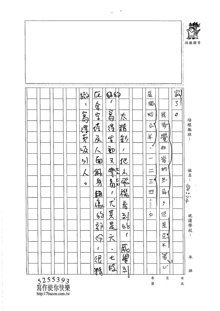 105W3105郭芯卉 (3)