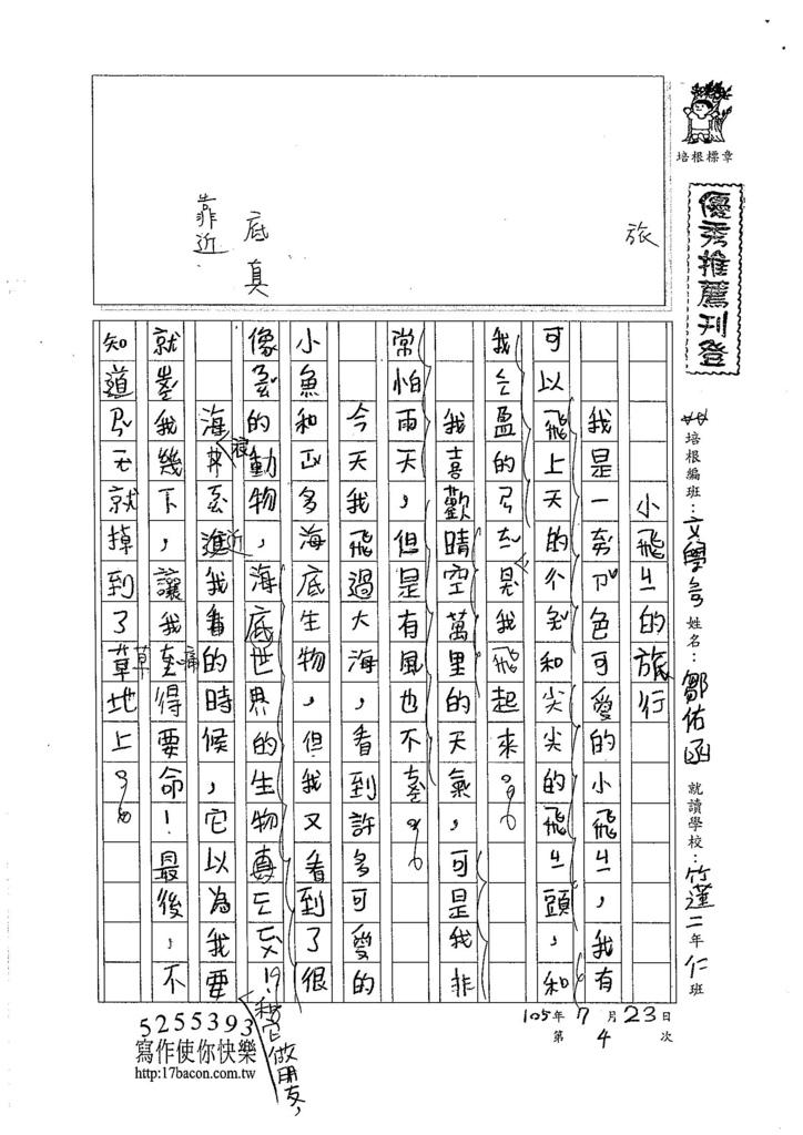 105W3105鄒佑函 (1)