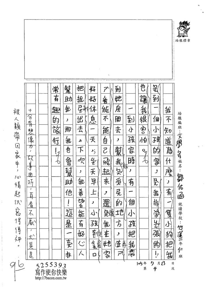 105W3105鄒佑函 (2)