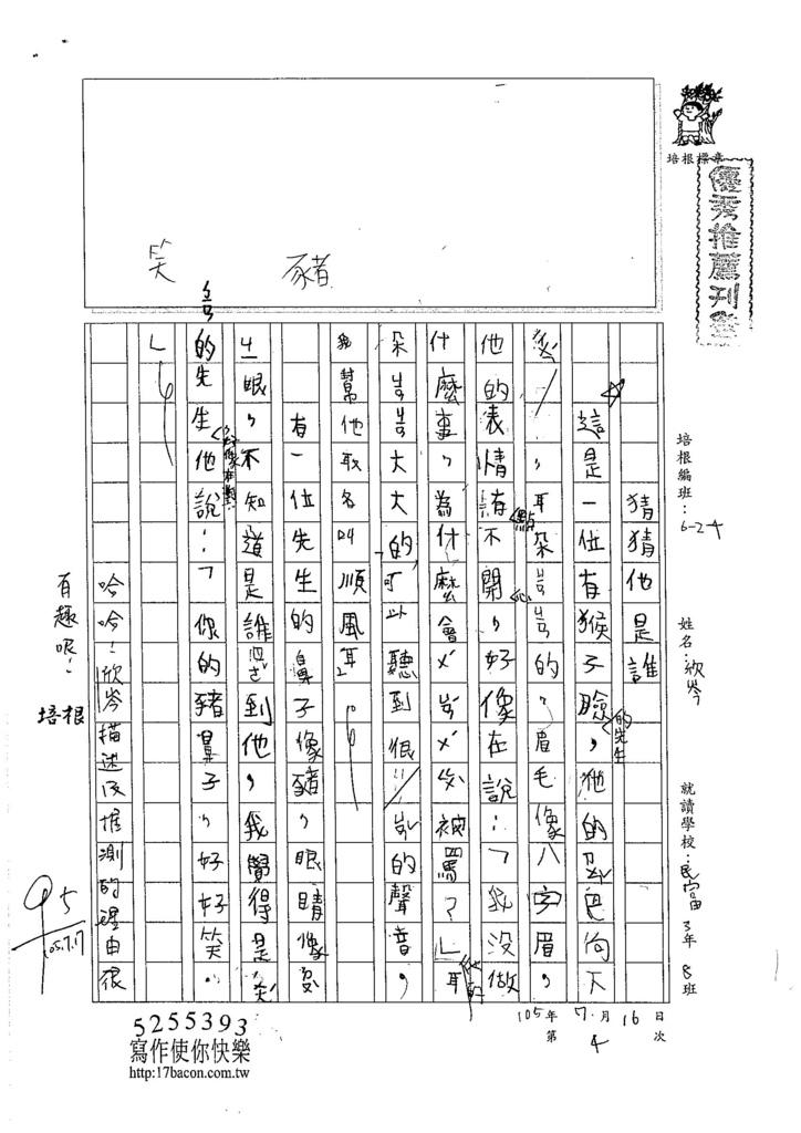 105W4104林欣岑 (1)
