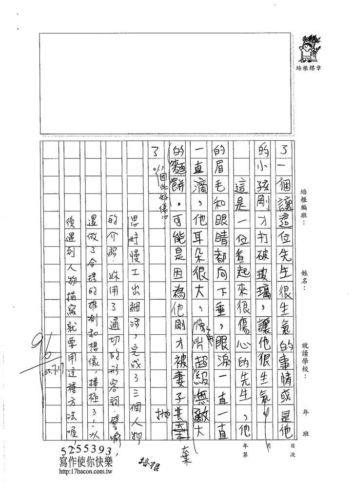 105W4104陳思妤 (2)
