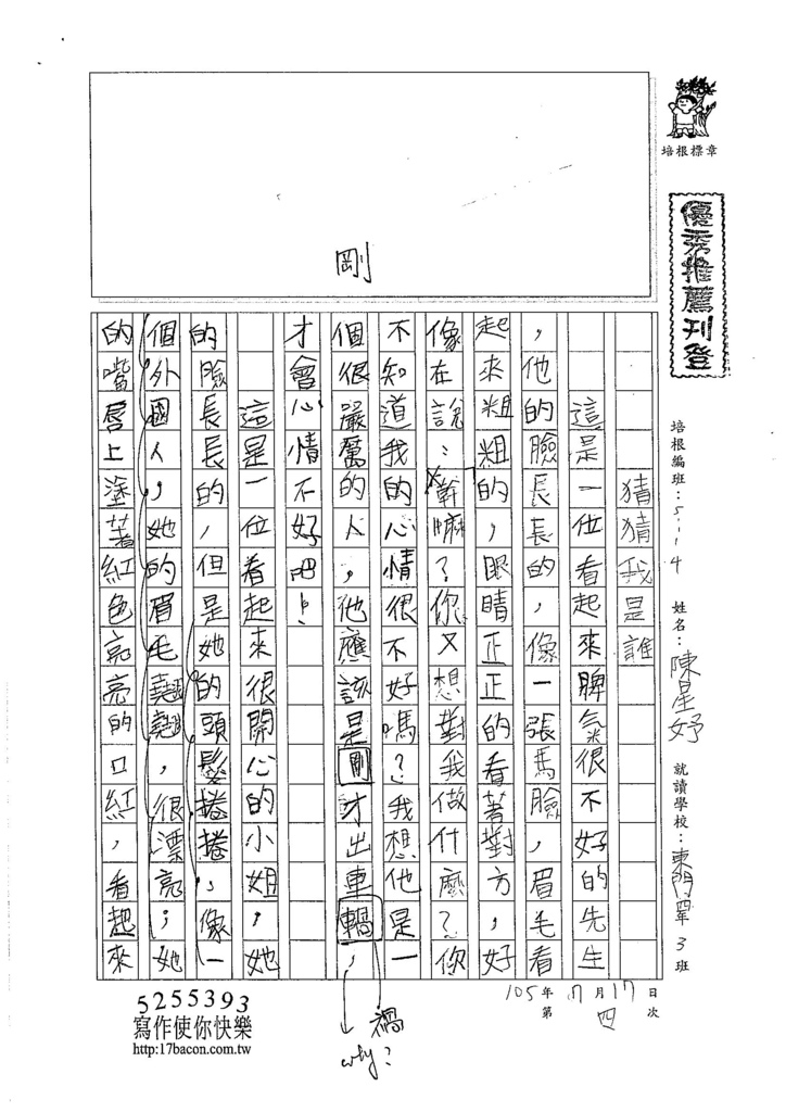 105W4104陳星妤 (1)