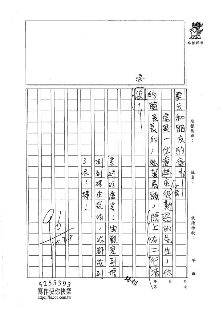 105W4104陳星妤 (2)
