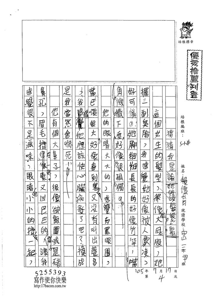 105W4104賴傳育 (1)