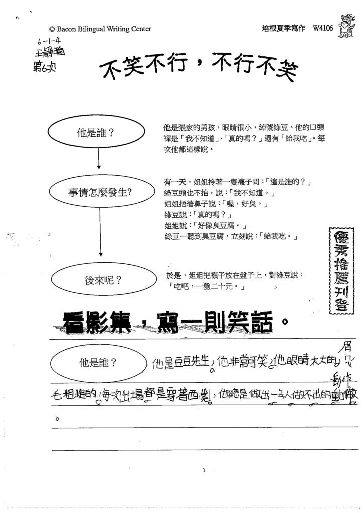 105W4106王靜瑜 (1)