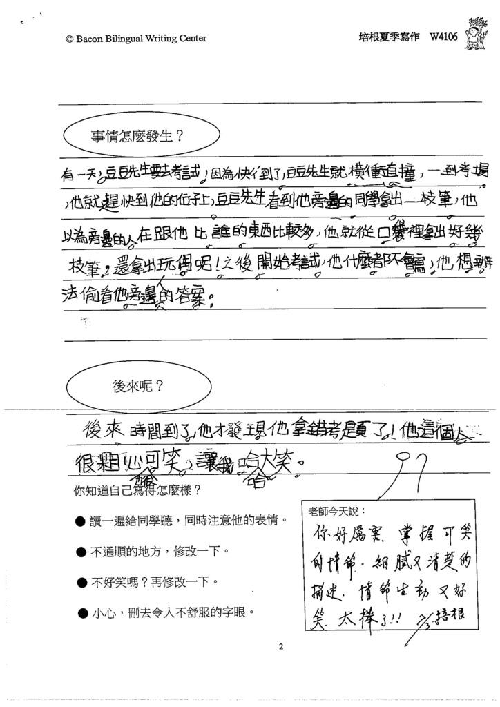 105W4106王靜瑜 (2)