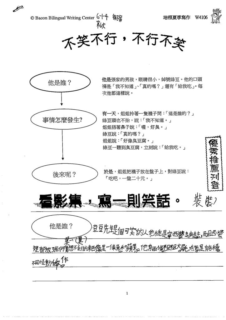 105W4106徐子甯 (1)