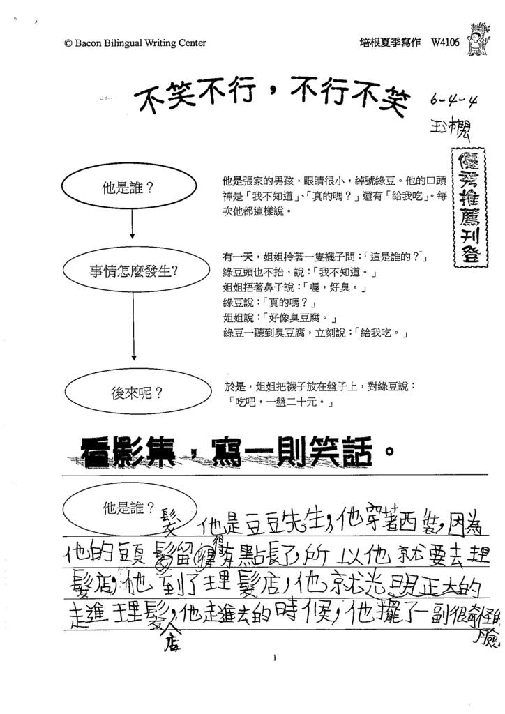105W4106王沛閎 (1)