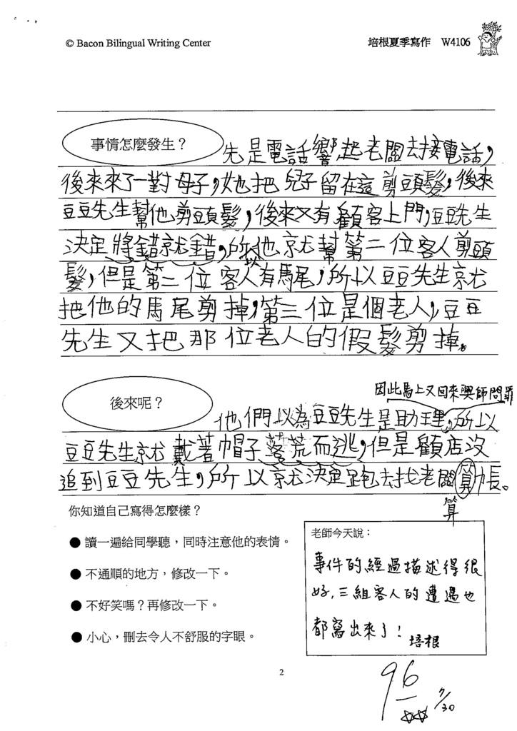 105W4106王沛閎 (2)